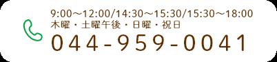 044-959-0041