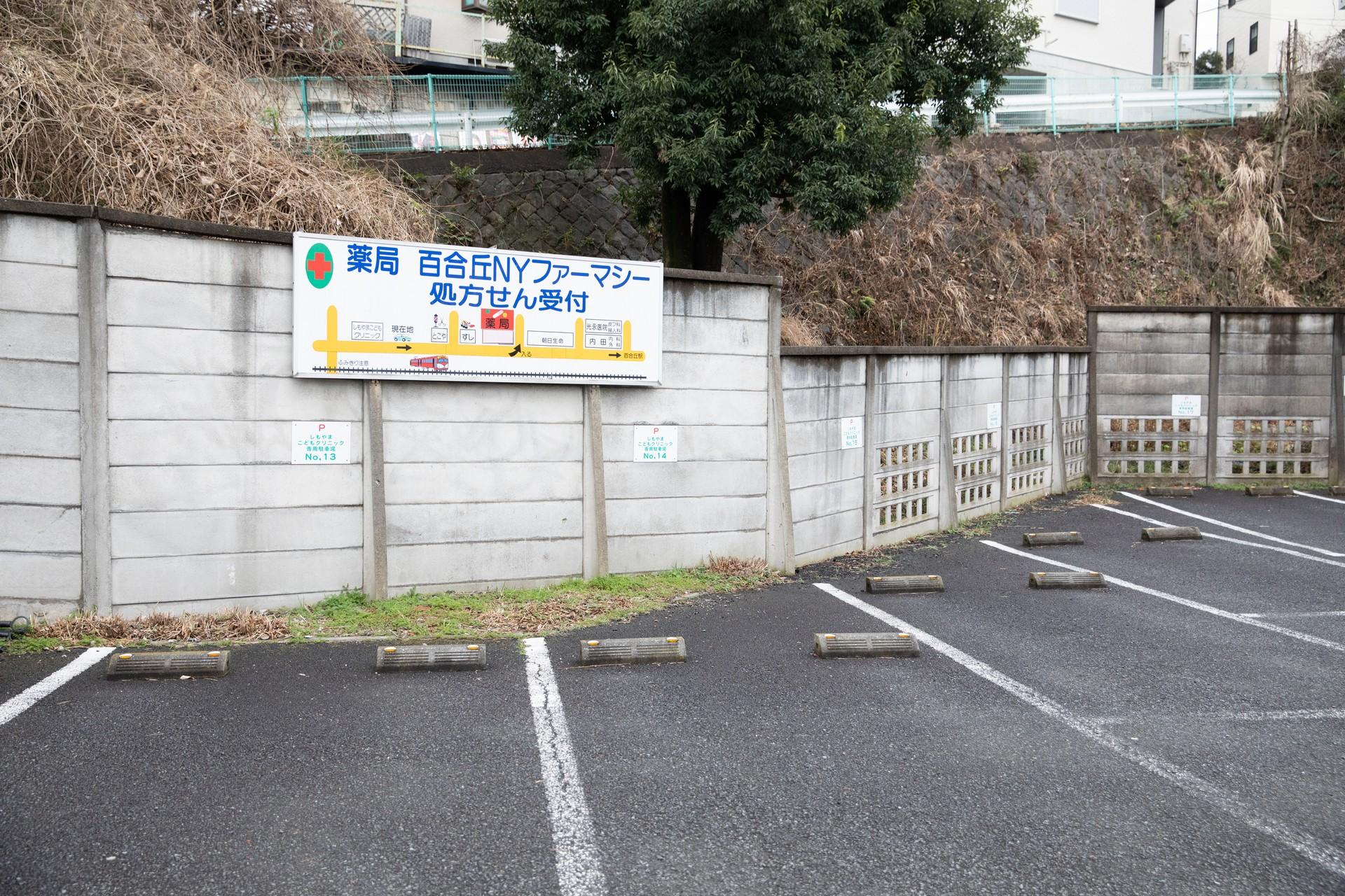 駐車場を完備
